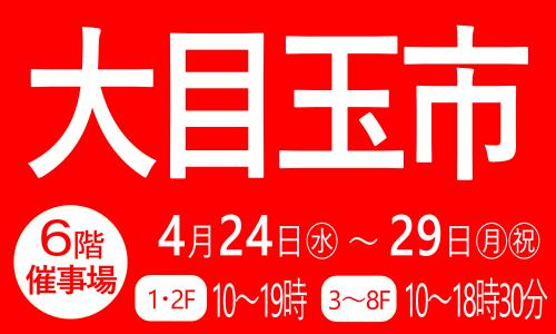 平成最後のビッグセール「大目玉市」TWINKLE西沢
