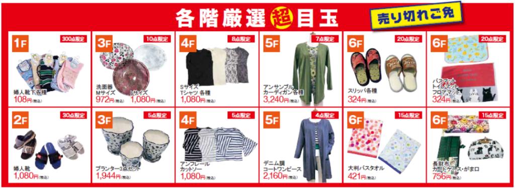 TWINKLE西沢大目玉市-各階厳選超目玉(売り切れ御免!)