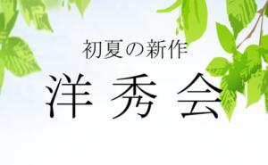 TWINKLE西沢 初夏の新作洋秀会