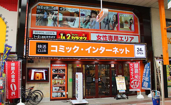 快活 club カラオケ