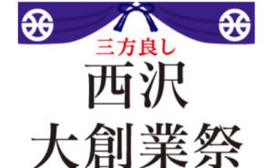 TWINKLE西沢大創業祭
